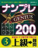 ナンプレGENIUS200 上級→難問 3