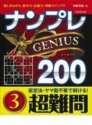 ナンプレGENIUS200 超難問 3