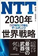 NTTの逆襲 GAFAに対抗する2030年世界戦略
