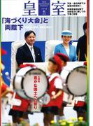 皇室 THE IMPERIAL FAMILY 令和3年秋 第92号 (お台場ムック)