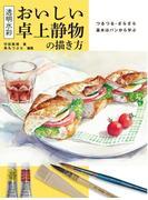 透明水彩 おいしい卓上静物の描き方   つるつる・ざらざら 基本はパンから学ぶ (ホビージャパンの技法書)