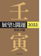 展望と開運2022