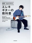 世界一わかりやすいエレキギターの教科書