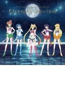 劇場版「美少女戦士セーラームーンEternal」キャラクターソング集 Eternal Collection【CD】