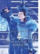 氷川きよしスペシャルコンサート2020~きよしこの夜Vol.20【DVD】