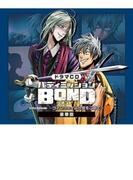 ドラマCD「バディミッションBOND」Extra Episode ~ヴィンウェイより愛をこめて~ 【豪華盤】【CD】 2枚組