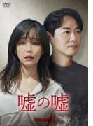 嘘の嘘 Dvd-box1【DVD】 8枚組