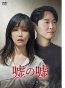 嘘の嘘 Dvd-box2【DVD】 8枚組