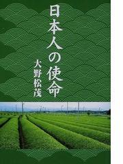 日本人の使命の通販/大野 松茂 - 紙の本:honto本の通販ストア