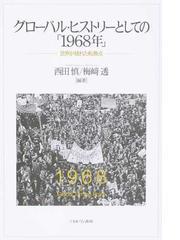グローバル・ヒストリーとしての「1968年」 世界が揺れた転換点の ...