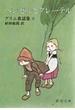 ヘンゼルとグレーテル(新潮文庫)