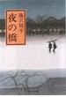 夜の橋 改版(中公文庫)