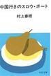 中国行きのスロウ・ボート 改版(中公文庫)
