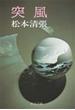 突風(中公文庫)