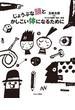 じょうぶな頭とかしこい体になるために 五味太郎VS.子どもの疑問・悩み・希望 改装版