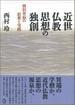 近世仏教思想の独創 僧侶普寂の思想と実践