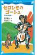 セロひきのゴーシュ 新装版(講談社青い鳥文庫 )