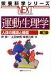 運動生理学 人体の構造と機能 第2版(栄養科学シリーズNEXT)