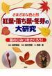紅葉・落ち葉・冬芽の大研究 さまざまな色と形 葉のひみつをさぐろう!