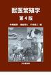 獣医繁殖学 第4版