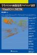 学生のための画像処理プログラミング演習 Visual C++.NET版
