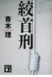 絞首刑(講談社文庫)