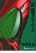 小説仮面ライダーオーズ(講談社キャラクター文庫)