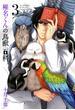椎名くんの鳥獣百科(3)(avarus SERIES(ブレイドコミックスアヴァルス))