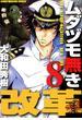 ムダヅモ無き改革 8巻(近代麻雀コミックス)