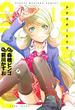 ナナヲチートイツ (1)(近代麻雀コミックス)
