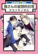 奥さんの妄想的日常(15)(スーパービーボーイコミックス)