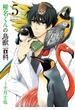 椎名くんの鳥獣百科(5)(avarus SERIES(ブレイドコミックスアヴァルス))