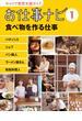 お仕事ナビ キャリア教育支援ガイド 1 食べ物を作る仕事