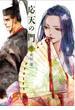 応天の門 3 (BUNCH COMICS)(バンチコミックス)