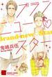 【期間限定価格】ブランニュー・スター(バンブーコミックス 麗人セレクション)