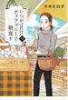 いつかティファニーで朝食を 9 (BUNCH COMICS)(バンチコミックス)