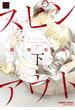【期間限定価格】スピンアウト(下)(バンブーコミックス 麗人セレクション)