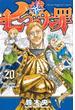 七つの大罪 20 (講談社コミックスマガジン)