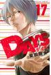 DAYS 17 (講談社コミックスマガジン)(少年マガジンKC)