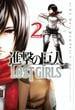 進撃の巨人LOST GIRLS 2 (週刊少年マガジン)
