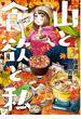 山と食欲と私 3 (BUNCH COMICS)(バンチコミックス)