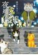夜廻り猫 1 (ワイドKC)(ワイドKC)