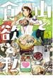 山と食欲と私 5 (BUNCH COMICS)(バンチコミックス)