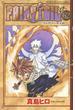 FAIRY TAIL 62 (講談社コミックスマガジン)(少年マガジンKC)