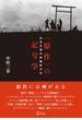 〈原作〉の記号学 日本文芸の映画的次元