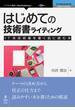 【オンデマンドブック】はじめての技術書ライティング―IT系技術書を書く前に読む本