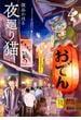 夜廻り猫 4 (ワイドKCモーニング)(モーニングKC)