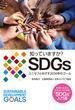 知っていますか?SDGs ユニセフとめざす2030年のゴール