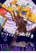 錦田警部はどろぼうがお好き 2 新装版 (少年サンデーコミックススペシャル)