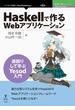 【オンデマンドブック】Haskellで作るWebアプリケーション